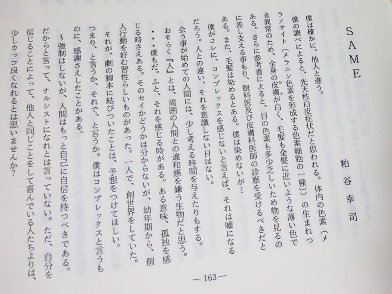 粕谷幸司 中学校の卒業文集