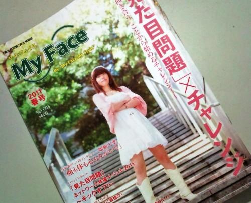 「見た目問題」総合情報誌『マイ・フェイス』2011年 春号