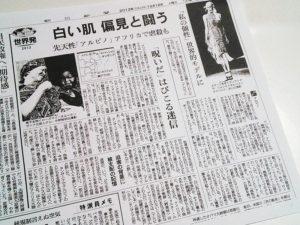 朝日新聞のアルビノの記事