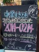 中澤まさともバースデーイベント『2014-0214』