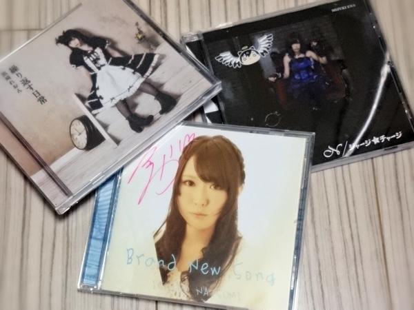 黒崎れおん/石戸なつみ/水月エナのCD