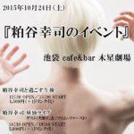 アルビノ・エンターテイナー:粕谷幸司のイベント 10月24日(土) 予約受付中