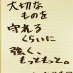 書き初め!2020年/令和二年 粕谷幸司