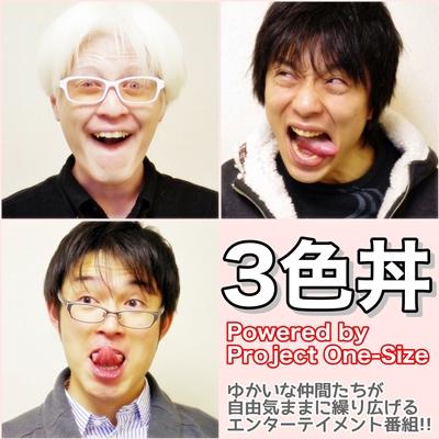 Podcast『3色丼』