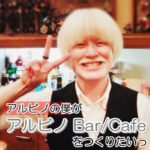 【本音はブログに書くタイプ】CAMPFIREクラウドファンディング企画『日本初の「アルビノ」コンセプトBar/Cafeを、東京・中野に爆誕させたい!』について