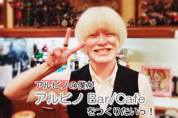 日本初の「アルビノ」コンセプトBar/Cafeを、東京・中野に爆誕させたい!