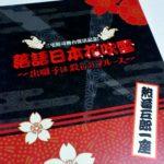 熱海五郎一座『落語日本花吹雪~出囃子は殺しのブルース~』 とりあえず笑っておける幸せな作品でした。