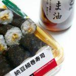 [ちょい足し]納豆巻+ごま油が美味~