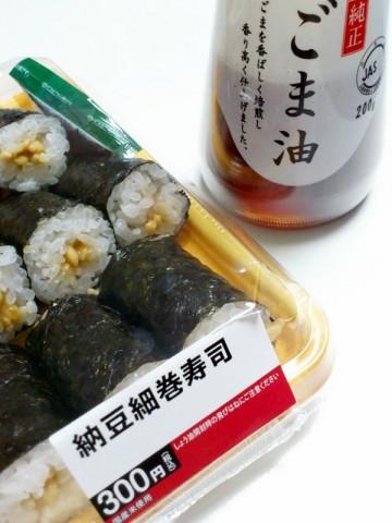 納豆巻+ごま油