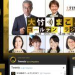 お昼の文化放送『大竹まこと ゴールデンラジオ』を聴いてみよう
