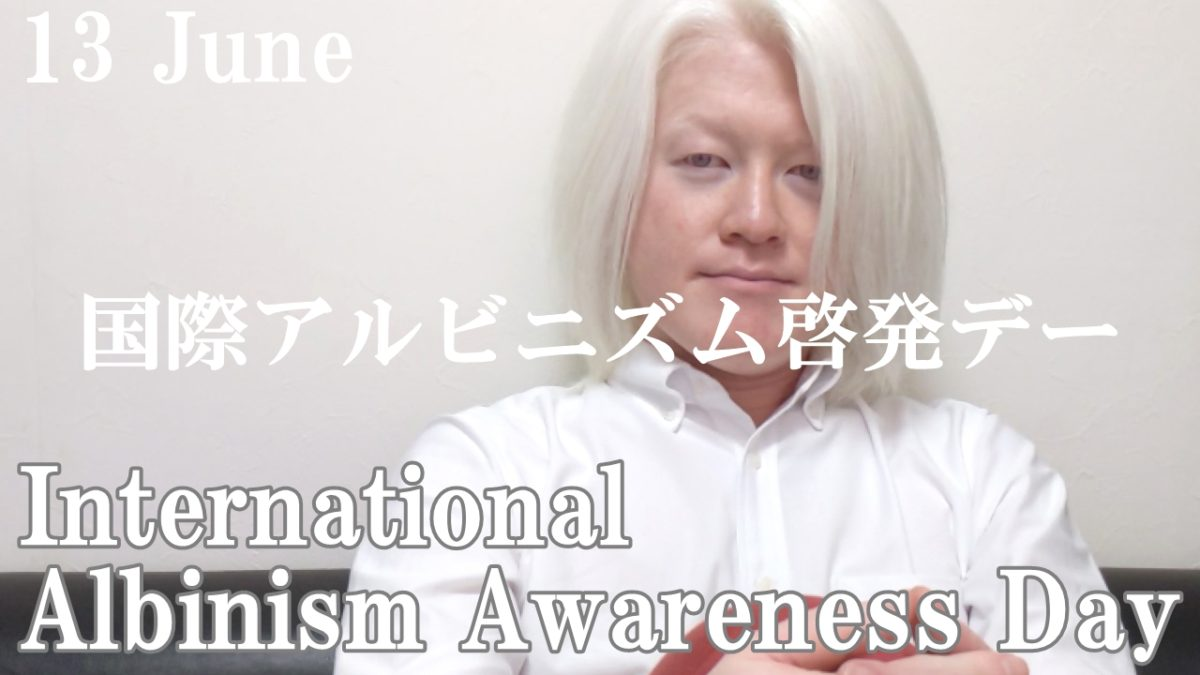 International Albinism Awareness Day 2020 YouTube動画