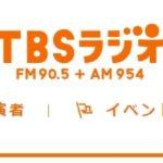 """TBSラジオが、これまでの聴取率調査週間""""スペシャルウィーク""""をやめましたって。"""