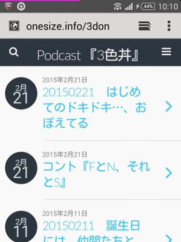 XperiaでPodcasting