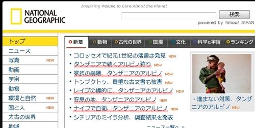 ナショナルジオグラフィック 公式日本語サイト