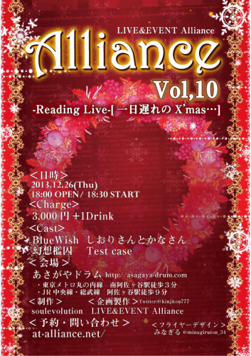 Alliance Vol.10 -Reading Live- [一日遅れのX'mas…]
