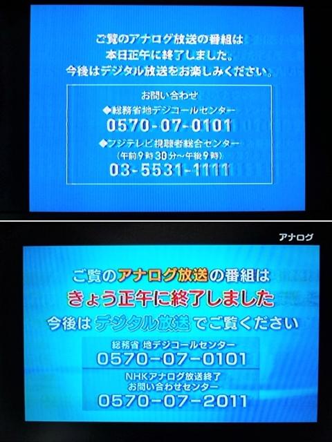 テレビ アナログ放送 終了画面