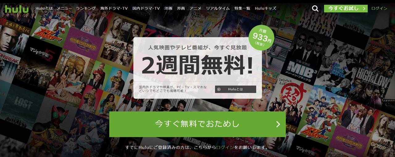 動画配信サービス Hulu(フールー)