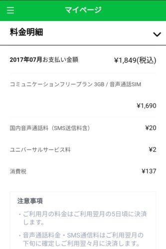 2017年7月のLINEモバイル請求額