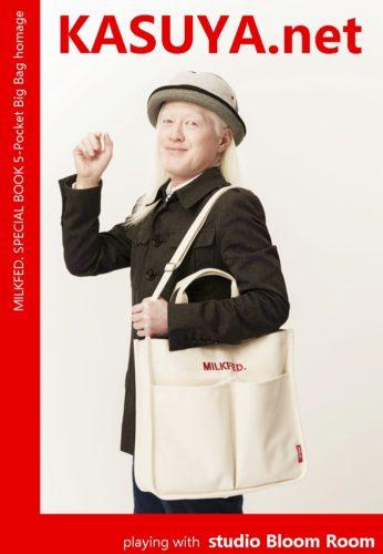 mini特別編集 MILKFED. SPECIAL BOOK 5-Pocket Big Bag #WHITE 堀田真由ごっこ