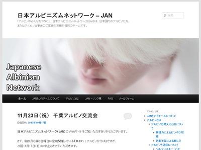日本アルビニズムネットワーク – JAN