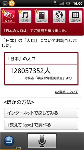 しゃべってコンシェル 日本の人口
