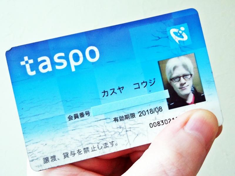 taspo,タスポ