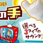 魔法でテレビが自由自在!…な玩具リモコン「テレビの手」