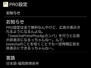 tweecha4jp-3