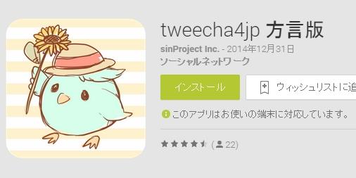 tweecha4jp 方言版ついーちゃ