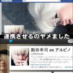 粕谷幸司は、twitterをfacebookに連携させるのヤメました